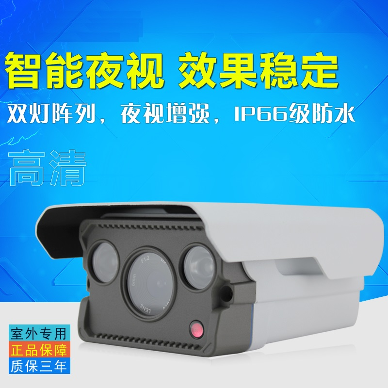 цена HD night vision surveillance camera surveillance cameras monitor dot infrared night vision