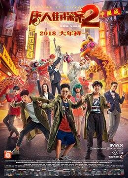 《唐人街探案2》2018年中国大陆喜剧,动作,犯罪电影在线观看