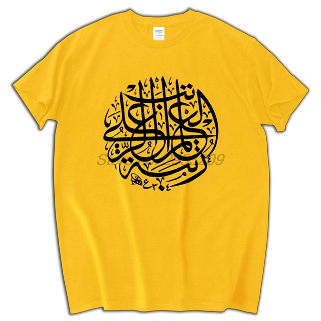 Cotton Tshirt Printed Islamic Text