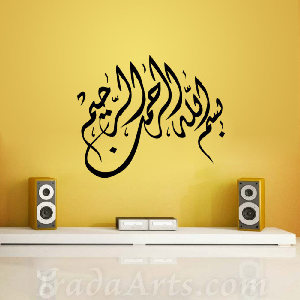 Amazing Islamic Wall Art Vignette - Wall Art Collections ...