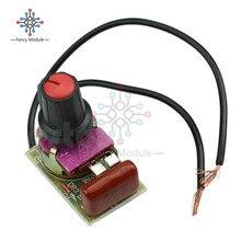 Модуль диммера 100 Вт модуль регулирования скорости переключатель DIY Kit для Arduino