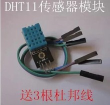 5Pcs Single Bus Digital Temperature and Humidity Sensor for Arduino DHT11 Probe + free dupont wires line
