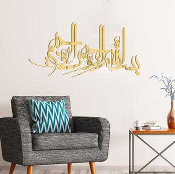 Muslim Islamic Eid al-Fitr Acrylic mirror 3D golden sliver self-adhesive wall sticker Bedroom living room decorative painting 9
