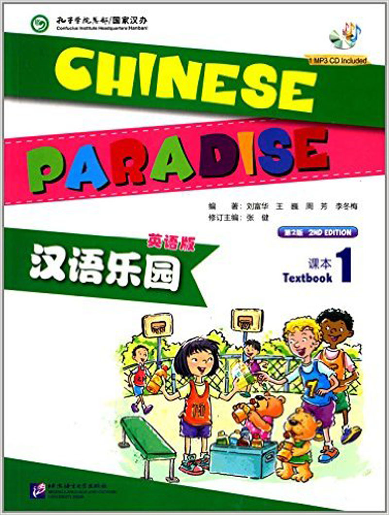 Chinese Paradise Textbook 1 English verstion : The Fun Way to Learn Chinese with CD (edition 2 ) / Learn Chinese Best Book image