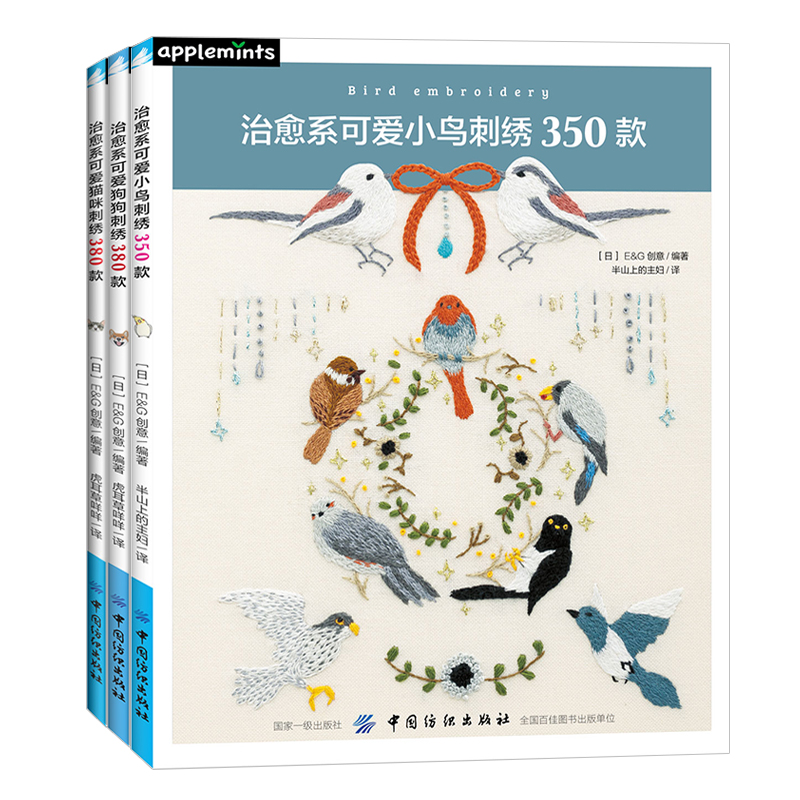 3 Books Set Cute Birds Dog Cat Series Embroidery Handmade Embroidery Pattern DIY Cloth Art Books