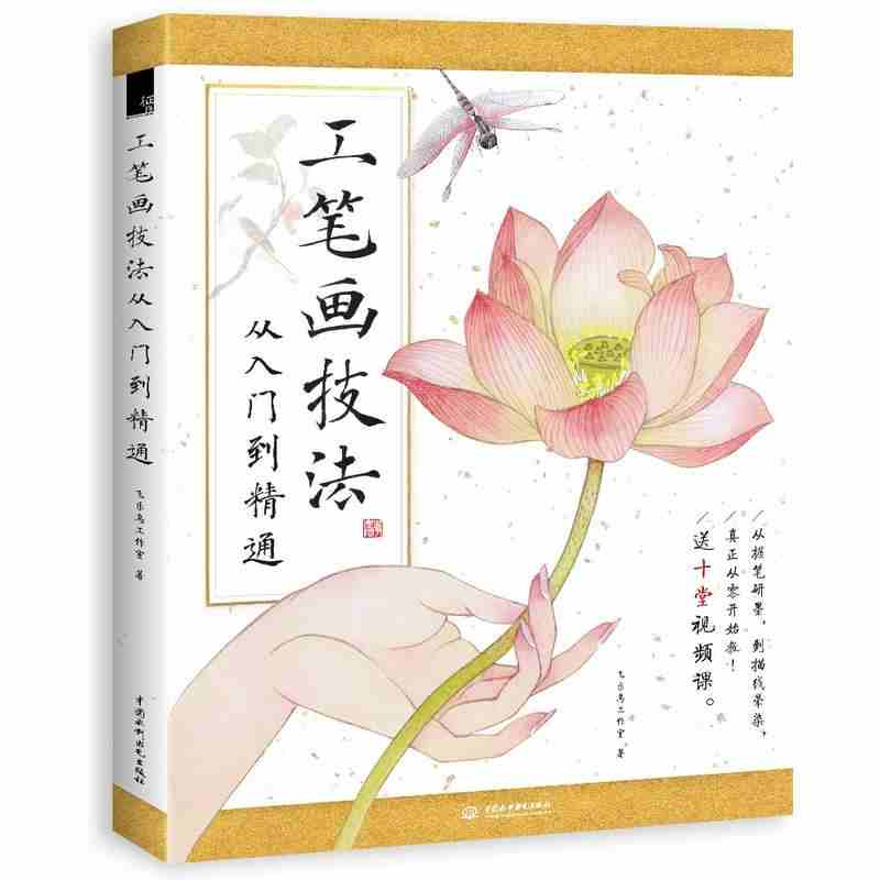 Chinese Gongbi Sketch Tutorial Book From Entry To Proficient FeiYueNiao 2017 Newest Work Chinese Painting Art Book For Beginner