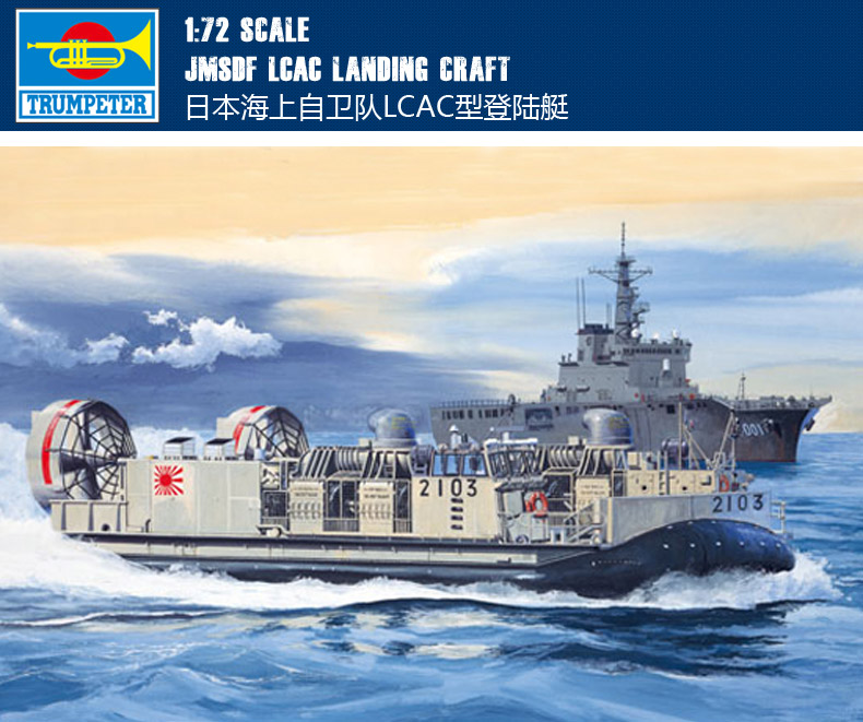 Trumpet 07301 1:72 LCAC air cushion landing craft of the Japanese Maritime Self-Defense Force Assembly model old stainless steel straight edge barber razor wooden handle eyebrow trimmer