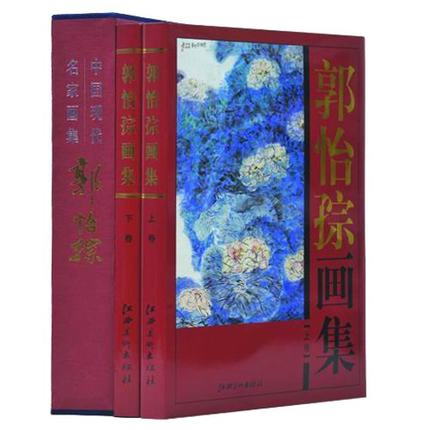 Chinese Painting Brush Ink Art Sumi-e Album Guo YiCong Birds Flowers XieYi Book 2pcs chinese painting brush ink art sumi e album qi baoshi shrimp flower xieyi book
