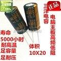16V2200UF высокочастотный низкого импеданса электролитический конденсатор материнской платы графики 2200 МКФ 16 В 10*20