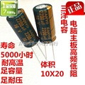 16V2200UF  high-frequency low-imped electrolytic capacitor motherboard graphics  2200UF 16V 10 * 20