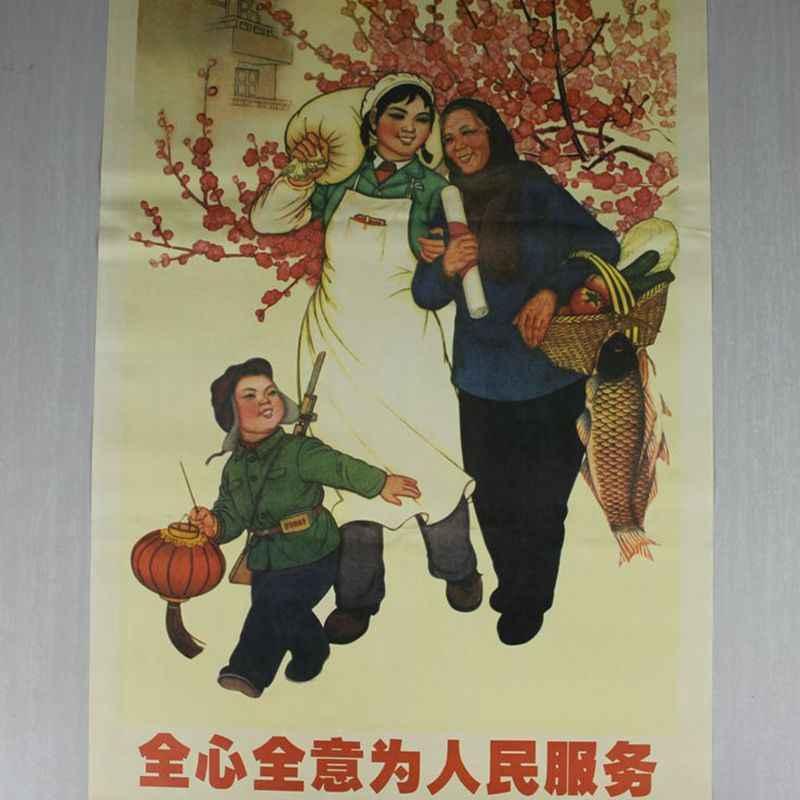 Rewolucji kulturalnej plakaty, mural plakaty i służyć ludziom z całego serca