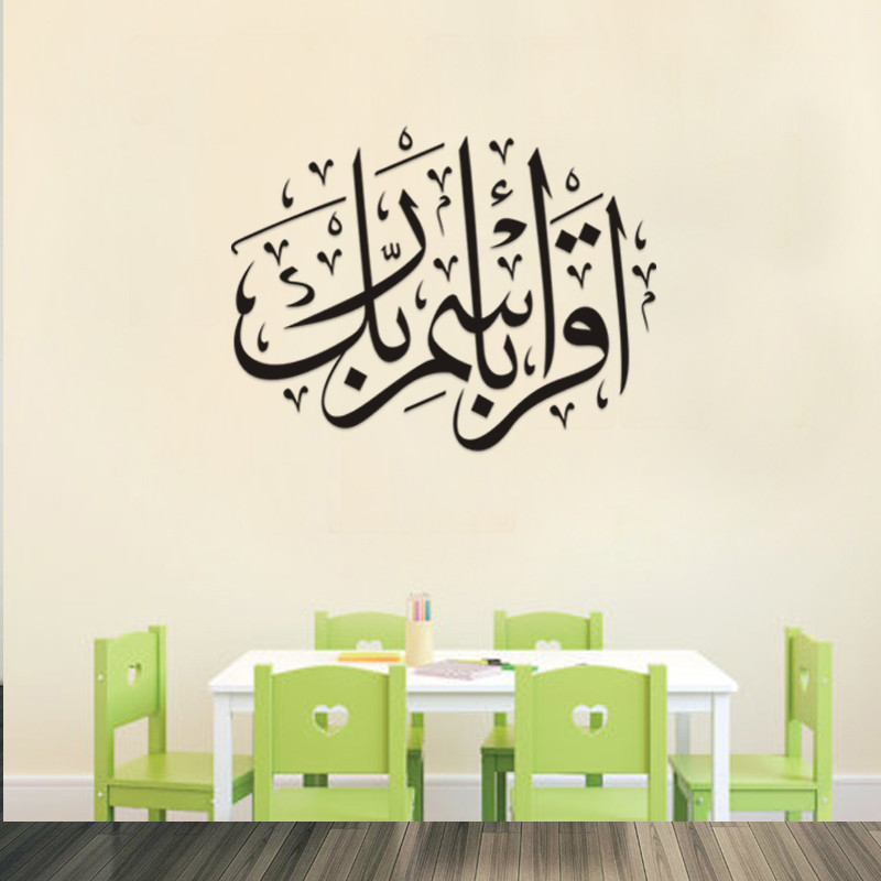 TV Wall Sticker Islamic Decal Wallpaper Allah Arabic Calligraphy Poster Muslim Decal Arab Quran Home Decor Bedroom Decoration