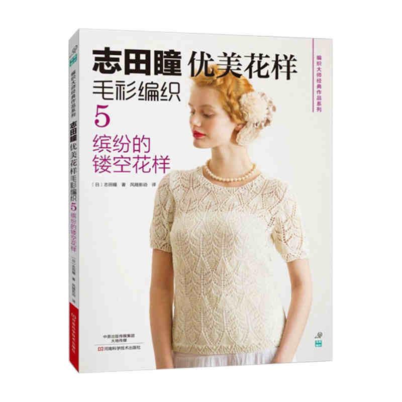 Shida Hitomi Weaving Knit Book Japanese Classic Works Series -beautiful Pattern Sweater Weaving 5th- Colorful Hollow Pattern
