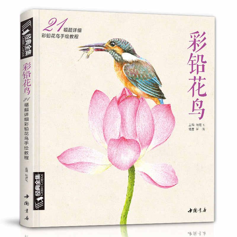 Baru Arrivel Pensil Warna Bunga Dan Burung Tutorial Menggambar Seni Buku Benar Benar Dilukis Dengan Tangan Bunga Dan Tanaman Gambar Album Pendidikan Pengajaran Aliexpress