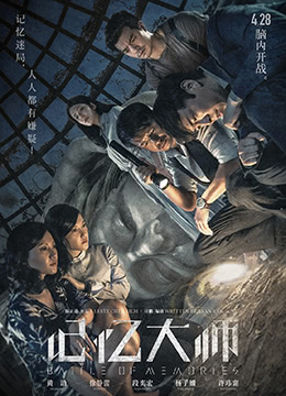 《记忆大师》2017年中国大陆剧情,犯罪,悬疑电影在线观看