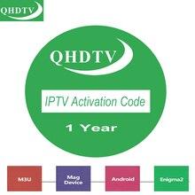 Leadcool французский IPTV QHDTV подписка 12 месяцев, Алжир, Марокко и Tunisia, Африканский арабский Европа, прямые каналы VOD