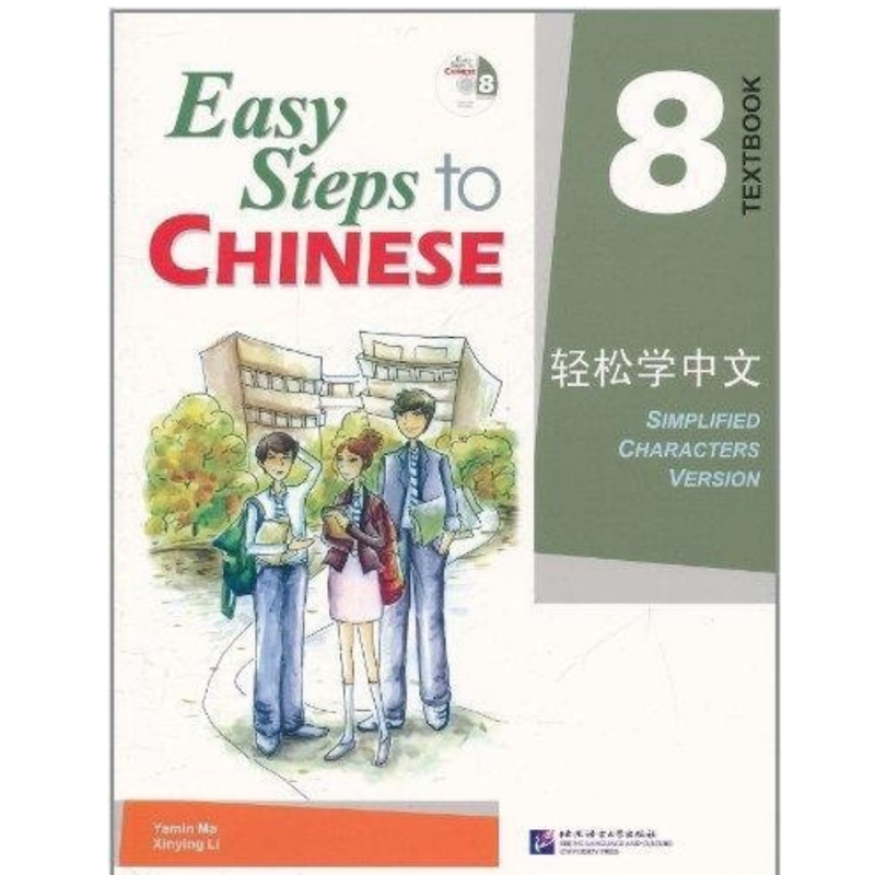 Easy Steps To Chinese Vol. 8 Textbook(1MP3) English /German/Traditional Chinese Version