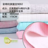 Colorful Cotton Pit Compound Thermal Underwear Fabrics Knitted Baby Clothing Fabrics