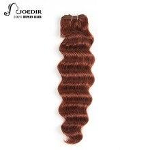 Joedir plaukai prieš spalvotus Brazilijos Remy žmogaus plaukus Weave gamta Gilus bangas 30 # ir 33 # Spalva Rudas Nemokamas pristatymas 100g / paketas