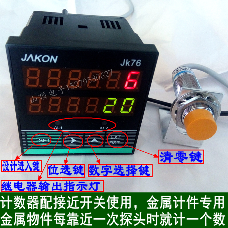 Infrared conveyor belt conveyor counter, electronic digital display punch line photoelectric induction multifunction count. seismic design of electronic counter punch rotating magnetic inductive proximity switches