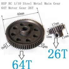 HSP RC 1/10 11184 & 11119 Differential Steel Metal Main Gear 64T Motor Gear 17T
