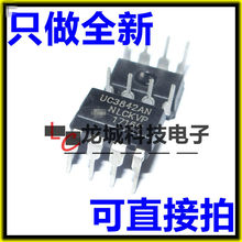 UC3842AN Current Controlled Pulse Width Modulator UC3842 DIP-8(China)