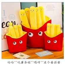 น่ารักรอยยิ้มที่สมจริง French fries หมอนน่ารักชิป Plush ของเล่นที่น่าสนใจตุ๊กตาวันเกิด