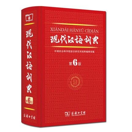 Moderne Chinois dictionnaire apprendre à chinois livre outil caractère Chinois hanzi livre