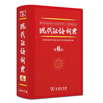 Modern Chinese Dictionary Learn To Chinese Book Tool Chinese Character Hanzi Book