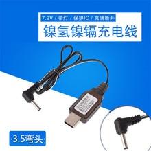 Cable de carga USB 7,2 V DC3.5 protegido IC para ni cd/Ni Mh batería RC Juguetes Coche Robot cargador de batería de repuesto piezas