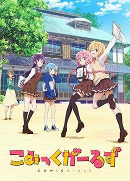 《Comic Girls》2018年日本动画动漫在线观看