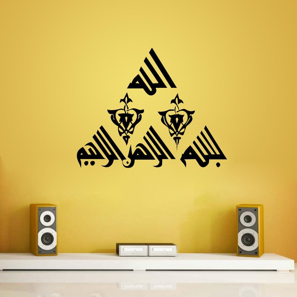 Hot Sale Muslim Arabic Wall Stickers Calligraphy Bismillah Islamic ...