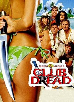 《恐怖俱乐部》2004年美国喜剧,恐怖,惊悚电影在线观看