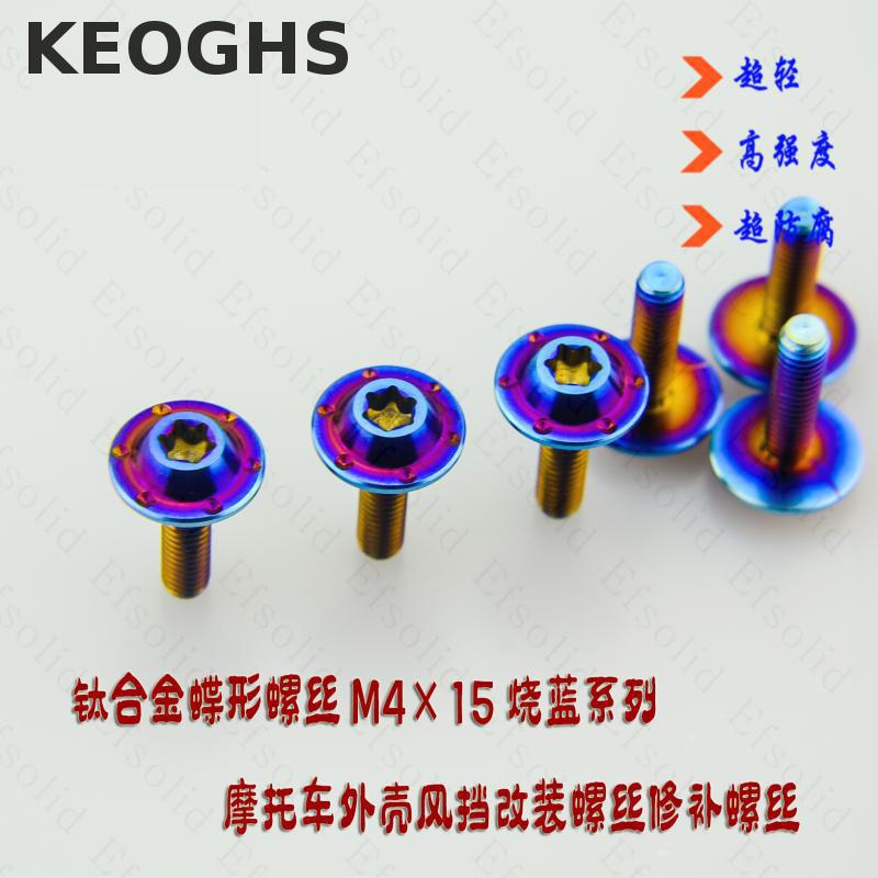 Keoghs Motorcycle Wind Deflector Shell Screw M4*15mm High Quality Tc4 Titanium Colorful For Bmw S1000rr Ornament Repair Modify keoghs real adelin 260mm floating brake disc high quality for yamaha scooter cygnus modify