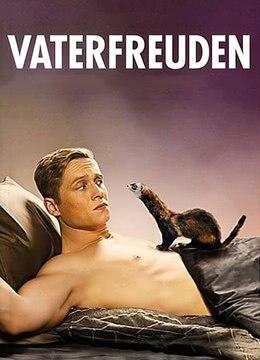 《奶爸难当》2014年德国喜剧电影在线观看