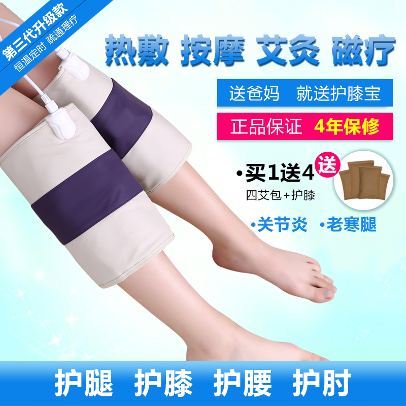 Leg massage device knee electric heating kneepad foment heated thermostatic spring and summer