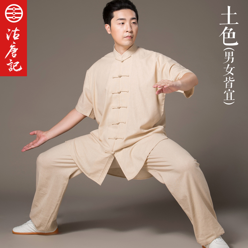 Traditional Tai Ji Uniform 2