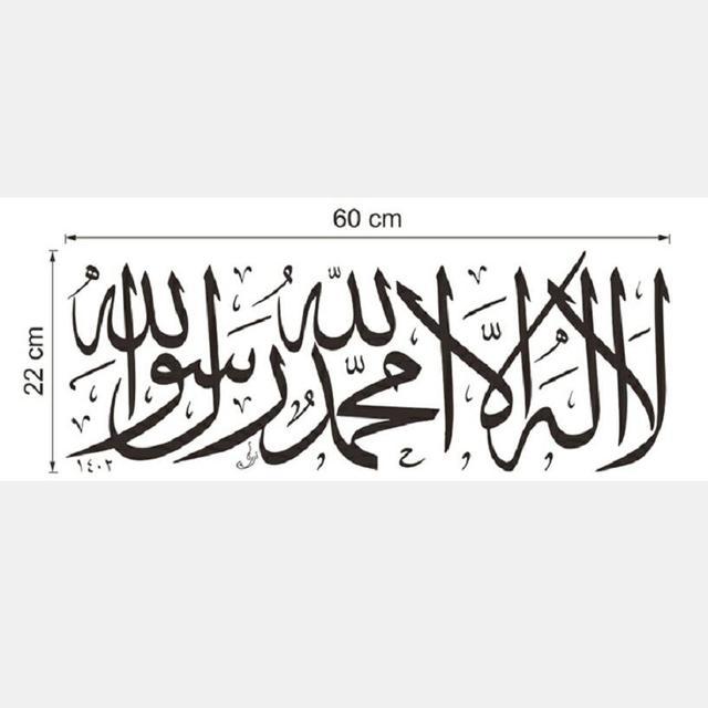 Islamic Wall Mural Quotes Muslim Arabic Home Wall Decor Bedroom Mosque Vinyl Art Sticker God Allah Quran Decal  Y-288 4