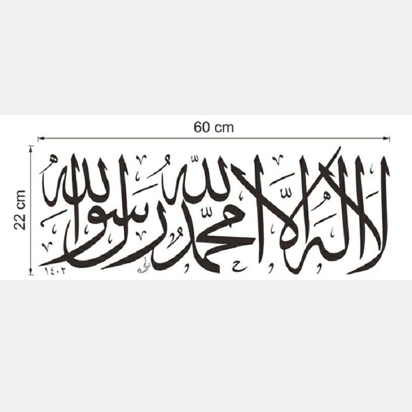 Իսլամական պատի - Տնային դեկոր - Լուսանկար 4