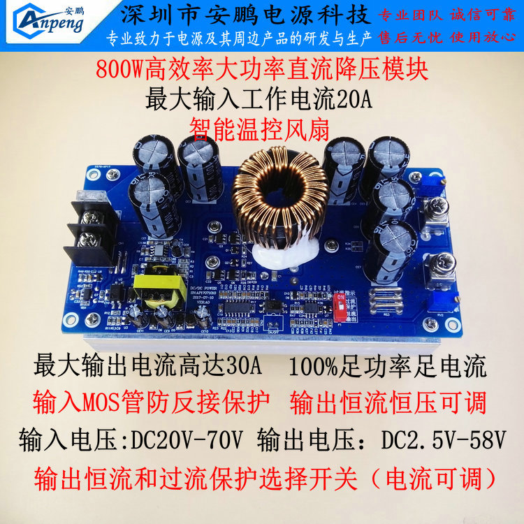 High Power DC DC DC Step down Module Output 30A Constant Voltage Constant Current Adjustable 70V60V48V36V24V