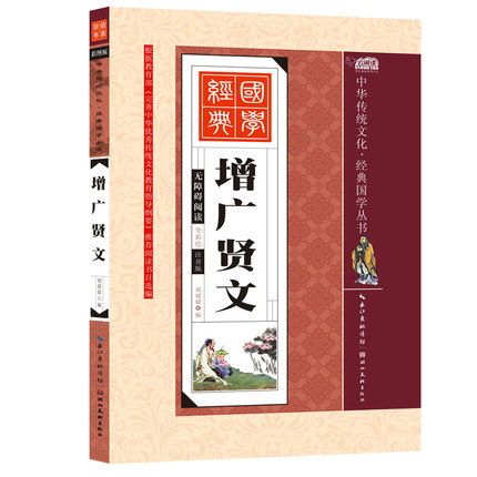Zheng Guang Xian Wen  With Pinyin /  Chinese Traditional Culture Book For Kids Children Early Education