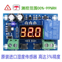 XH-M451 humidity control module, inlet probe, board, switch controller