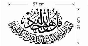 Image 5 - Islámico cita adhesivos de pared musulmán árabe decoraciones para el hogar 316. Calcomanías de vinilo para dormitorio, calcomanías de Dios á Corán de arte, mural 4,5