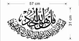 Image 5 - Na ścianę dla muzułmanów naklejki cytaty muzułmańskie arabskie dekoracje domu 316. Sypialnia meczet etykiety winylowe bóg allah mural koranu art 4.5