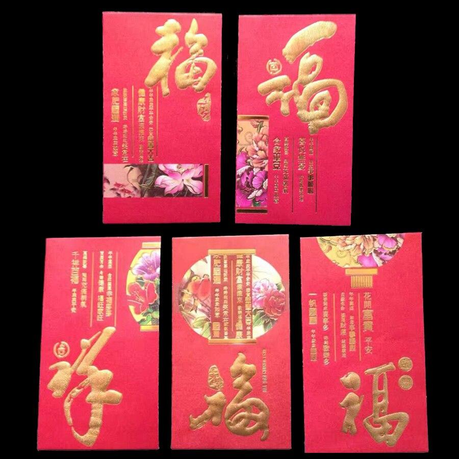 360pcs Lot Red Packet 2017 China Spring Festival Envelope