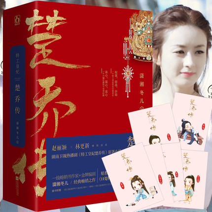 3 Book /set Princess Agents Chinese ancient love war story -Chuqiaozhuan by xiaoxiangdonger,2017 popular story fiction book3 Book /set Princess Agents Chinese ancient love war story -Chuqiaozhuan by xiaoxiangdonger,2017 popular story fiction book