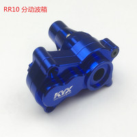 KYX Axial RR10 Bomber Center Gearbox