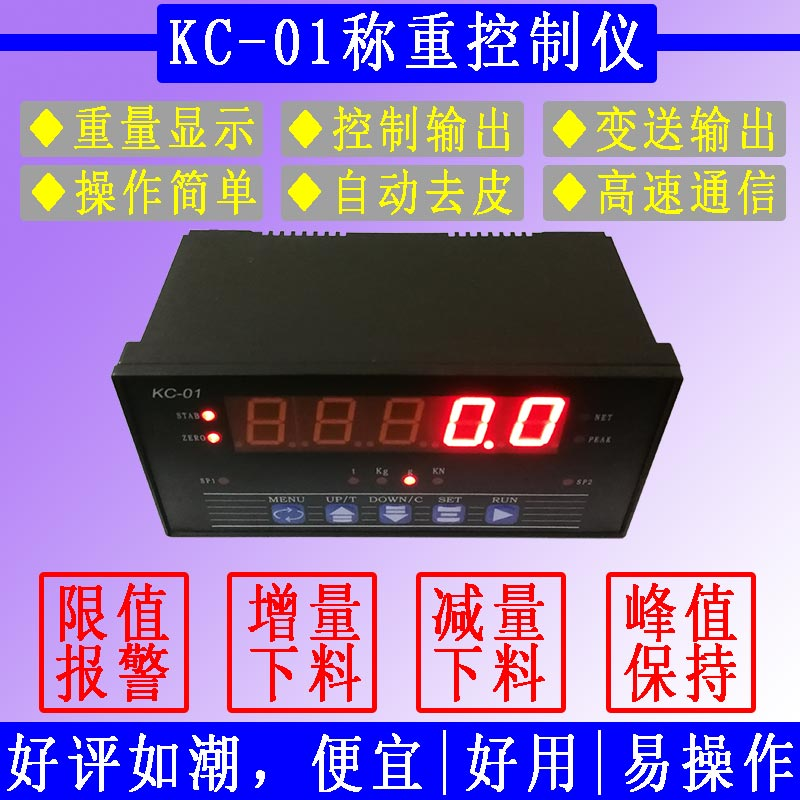Weight Loss Scale Instrument Decrement Scale Weighing Controller Addition Scale Force Value Maintainer Weight Alarm Quantitative