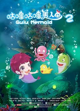 《咕噜咕噜美人鱼2》2017年中国大陆儿童,动画,奇幻动漫在线观看