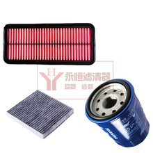 Luxgen 7 SUV 2.0T 2.2 air filter air condition filter oil filter Maintenance accessories 3 pieces one set